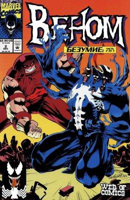 Серия комиксов Веном: Безумие №2
