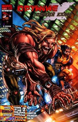 Серия комиксов Оружие Икс: Первый Класс