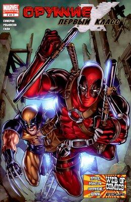 Серия комиксов Оружие Икс: Первый Класс №2
