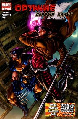 Серия комиксов Оружие Икс: Первый Класс №3