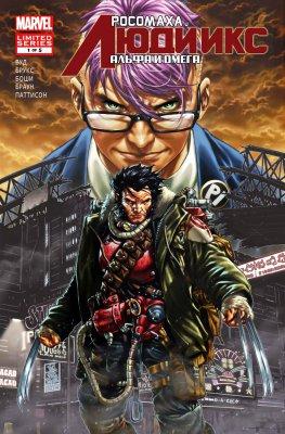 Серия комиксов Росомаха и Люди Икс: Альфа и Омега