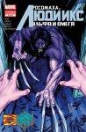 Обложка комикса Росомаха и Люди Икс: Альфа и Омега №2