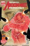 Обложка комикса Росомаха и Люди Икс: Альфа и Омега №3