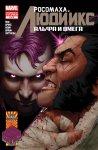 Обложка комикса Росомаха и Люди Икс: Альфа и Омега №4