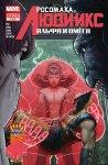Обложка комикса Росомаха и Люди Икс: Альфа и Омега №5