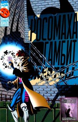 Серия комиксов Росомаха и Гамбит: Жертвы