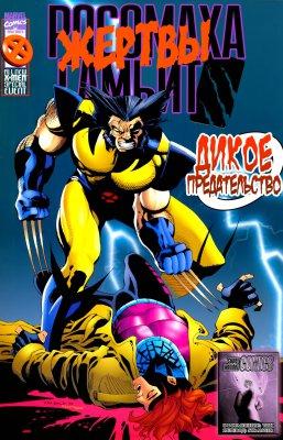 Серия комиксов Росомаха и Гамбит: Жертвы №3