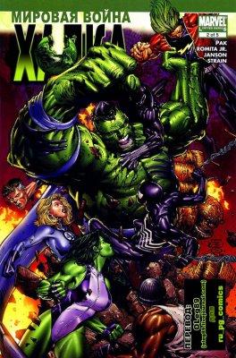 Серия комиксов Мировая Война Халка №2