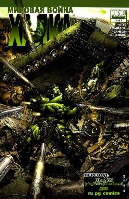 Серия комиксов Мировая Война Халка №3