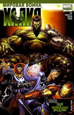 Серия комиксов Мировая Война Халка №4