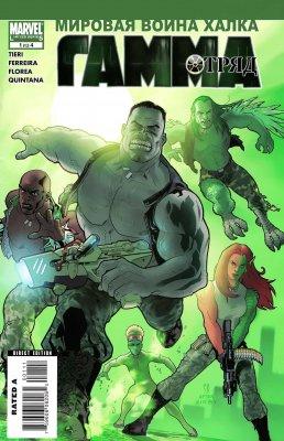 Серия комиксов Мировая Война Халка: Гамма Отряд