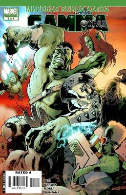 Серия комиксов Мировая Война Халка: Гамма Отряд №3