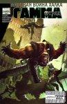 Обложка комикса Мировая Война Халка: Гамма Отряд №4