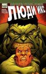Обложка комикса Мировая Война Халка: Люди Икс №1