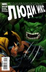 World War Hulk: X-Men #2