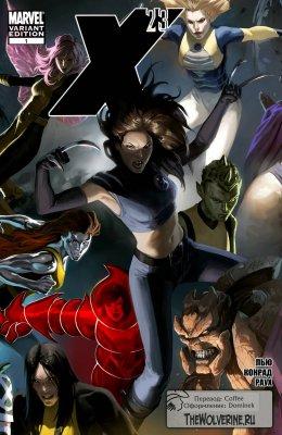 Серия комиксов Икс 23