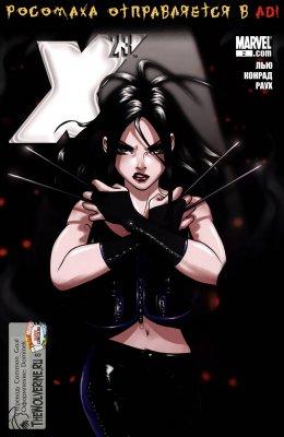 Серия комиксов Икс 23 №2