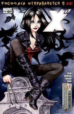 Серия комиксов Икс 23 №3
