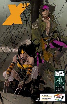 Серия комиксов Икс 23 №7