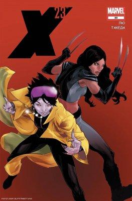 Серия комиксов Икс 23 №20