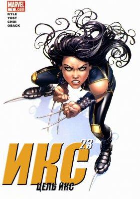 Серия комиксов Икс 23: Цель Икс