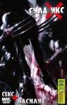 Обложка комикса Сила-Икс: Секс и Насилие №1