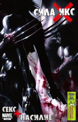 Серия комиксов Сила-Икс: Секс и Насилие