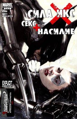 Серия комиксов Сила-Икс: Секс и Насилие №2