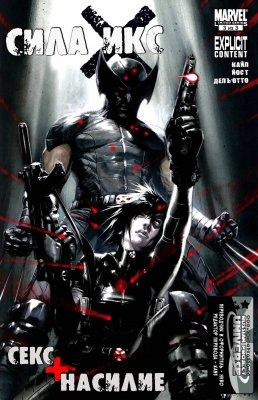 Серия комиксов Сила-Икс: Секс и Насилие №3