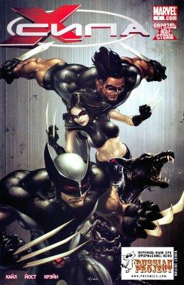 Серия комиксов Сила-Икс