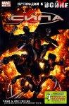 Обложка комикса Сила-Икс №12