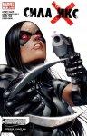 Обложка комикса Сила-Икс №17