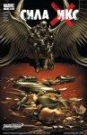 Обложка комикса Сила-Икс №19