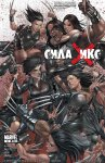 Обложка комикса Сила-Икс №20