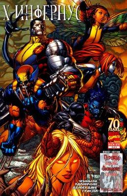 Серия комиксов Икс-Инфернус №2