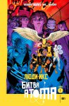 Обложка комикса Люди-Икс: Битва Атома №1