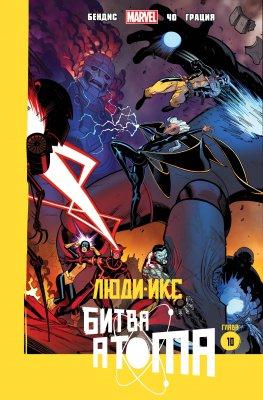Серия комиксов Люди-Икс: Битва Атома №2