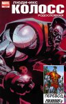 Обложка комикса Люди-Икс: Колосс Родословная