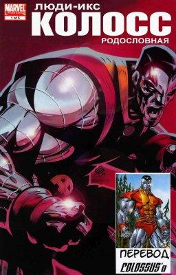 Серия комиксов Люди-Икс: Колосс Родословная