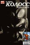 Обложка комикса Люди-Икс: Колосс Родословная №2