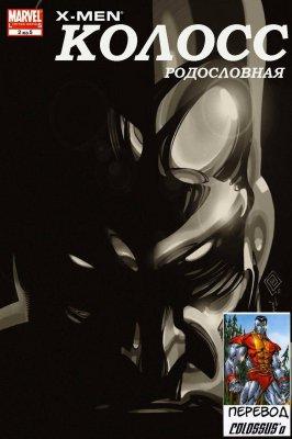Серия комиксов Люди-Икс: Колосс Родословная №2
