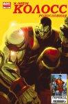 Обложка комикса Люди-Икс: Колосс Родословная №3