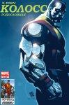 Обложка комикса Люди-Икс: Колосс Родословная №4