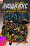 Обложка комикса Люди-Икс: Страшная Правда №1
