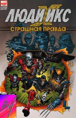 Серия комиксов Люди-Икс: Страшная Правда
