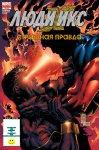 Обложка комикса Люди-Икс: Страшная Правда №2