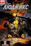 Обложка комикса Люди-Икс: Страшная Правда №3