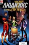 Обложка комикса Люди-Икс: Страшная Правда №4