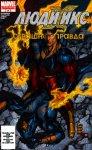 Обложка комикса Люди-Икс: Страшная Правда №5