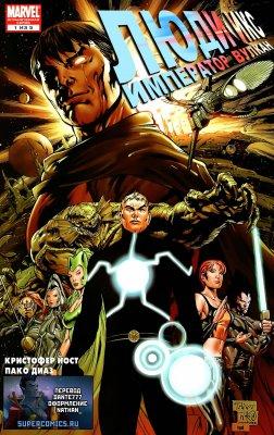 Серия комиксов Люди-Икс: Император Вулкан